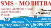 sms_pray1