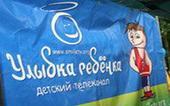 ylubka_rebenka