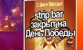 stripbar_pobeda