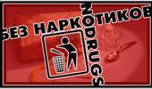 bez_narkotikov