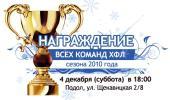 XFL_nagrazdenie_mal