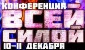 vsey_sloy_konfa_mal