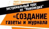 sozdanie_gazety
