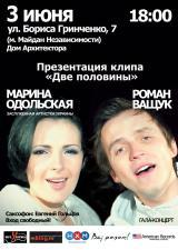 vaschuk_odol_afisha