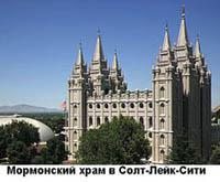 church_mormonu