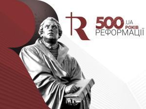 Reformazia