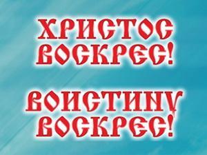 Voskres.2