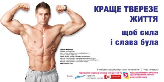 Ассоциация заказчиков и производителей социальной рекламы в украине баннерная реклама для нулевого сайта